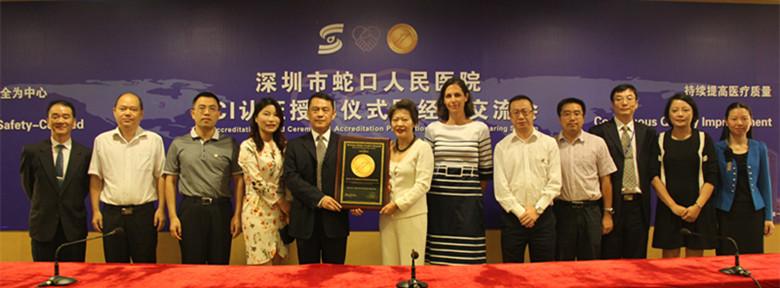 蛇口人民医院举行jci认证经验交流会-深圳市蛇口人民